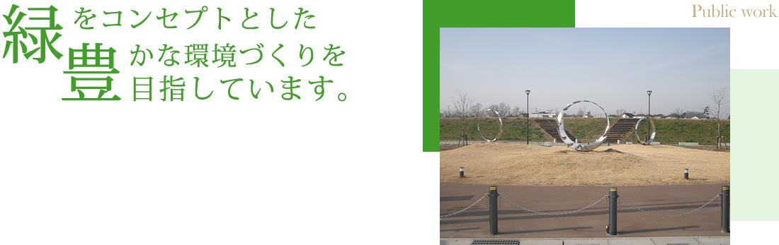 緑をコンセプトした豊かな環境づくりを目指しています。